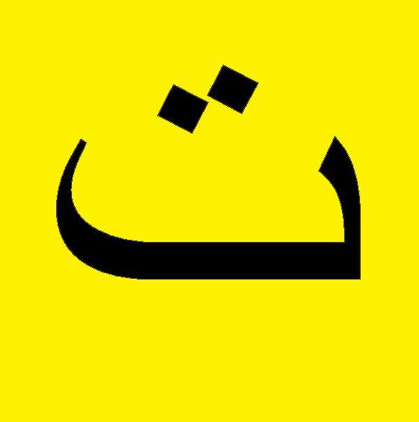 Smiley Simulacrum Arabic Smiley Smile